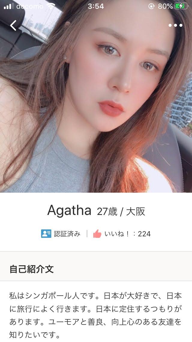 出会いマッチングアプリ、中国人詐欺、美人な顔写真
