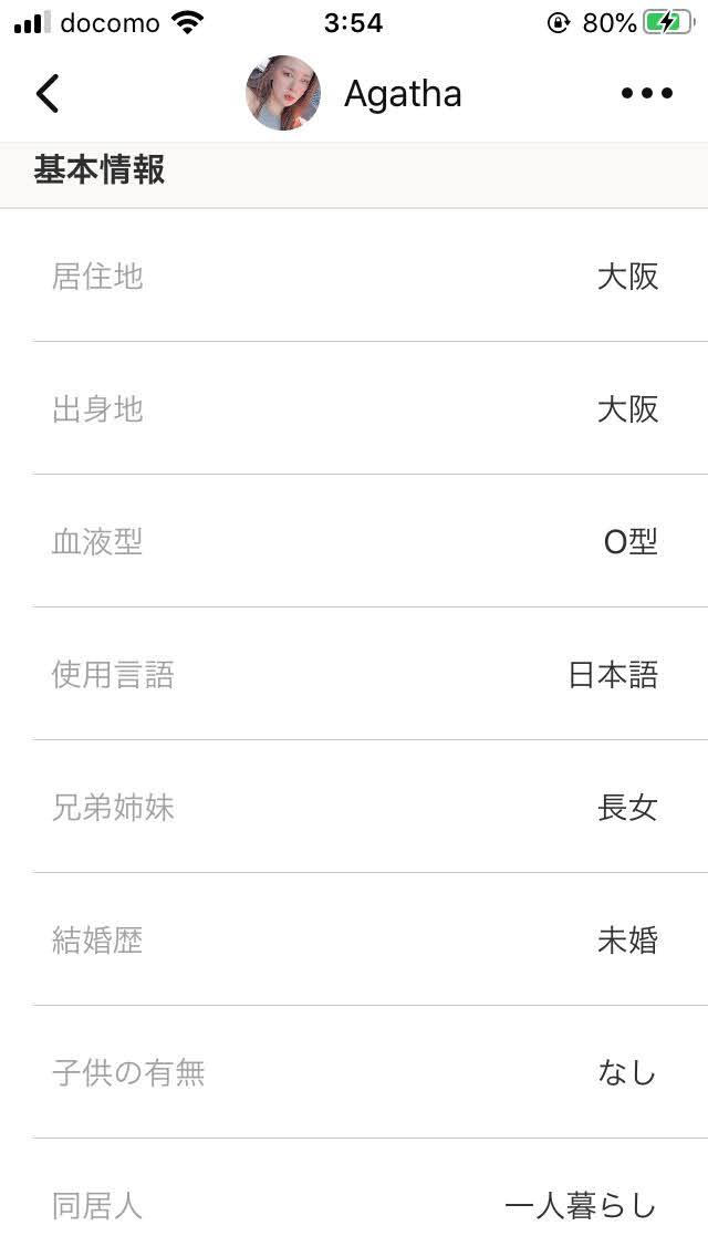 出会いマッチングアプリ、中国人詐欺、プロフィール3