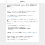 出会いマッチングアプリ、中国人詐欺、強制退会